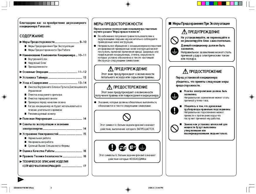 Правила эксплуатации кондиционера – важен каждый пункт