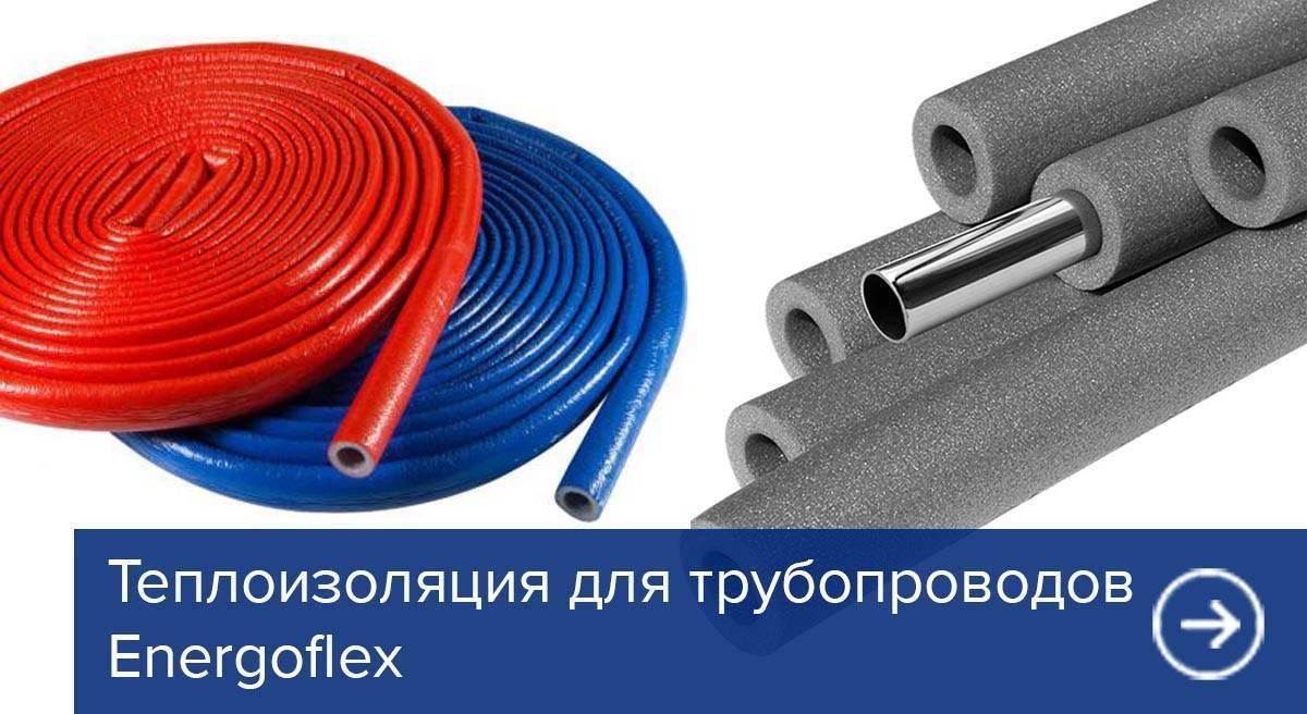 Характеристики утеплителя для труб энергофлекс и способ его монтажа