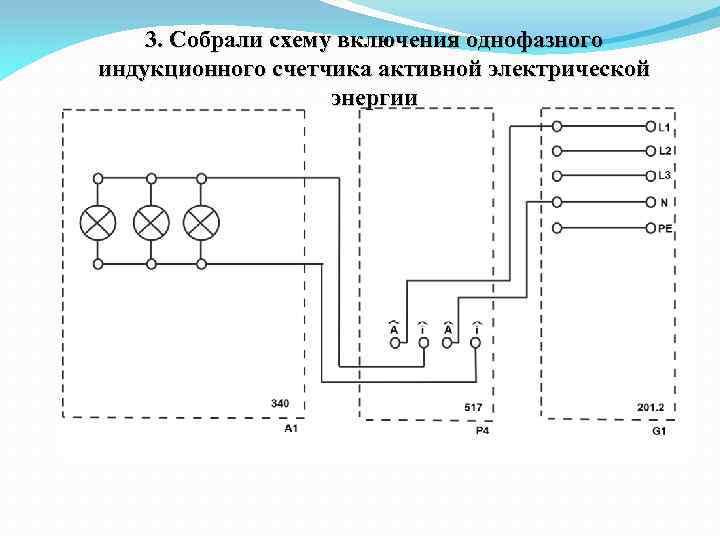 Принцип работы индукционного счетчика - всё о электрике в доме
