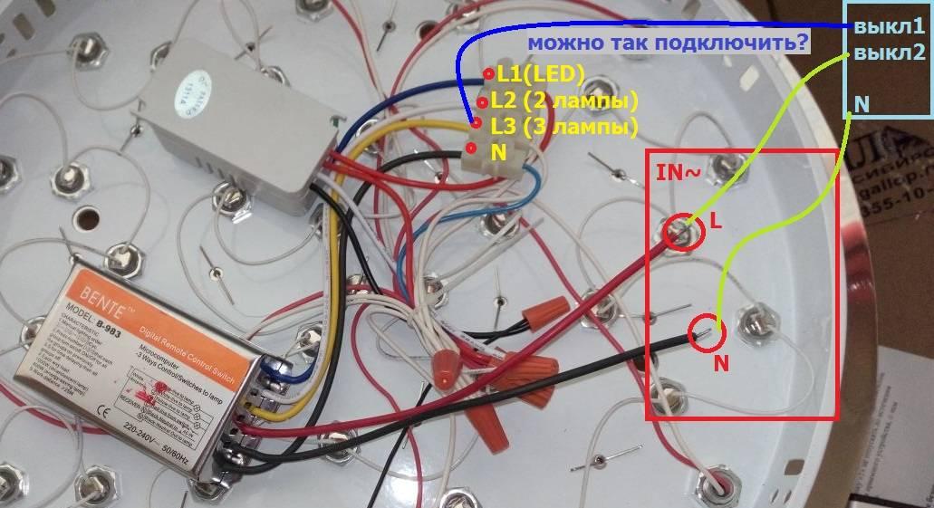 Подключение люстры своими руками: к двойному выключателю, с пультом управления