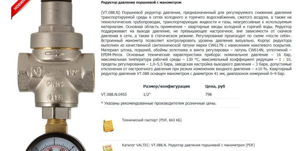 Редуктор давления воды в системе водоснабжения — назначение, устройство, правила регулировки