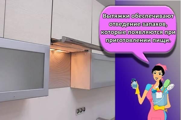 Установка вытяжки на кухне своими руками как надежно подключить и закрепить её