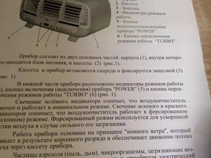 Ионизатор воздуха для квартиры: принцип работы, виды