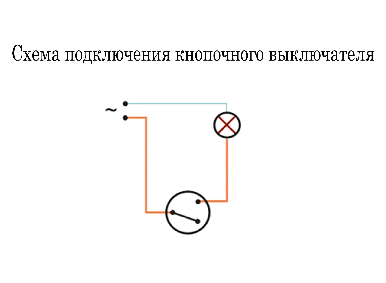 Установка выключателя: правила монтажа и меры безопасности, способ коммутации