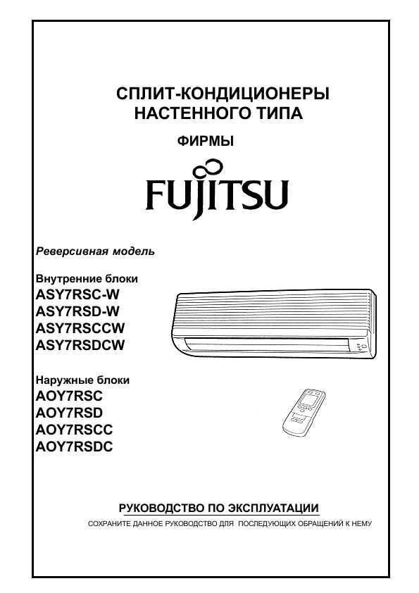 Кондиционеры торговой марки fujitsu, их разновидности и отзывы потребителей