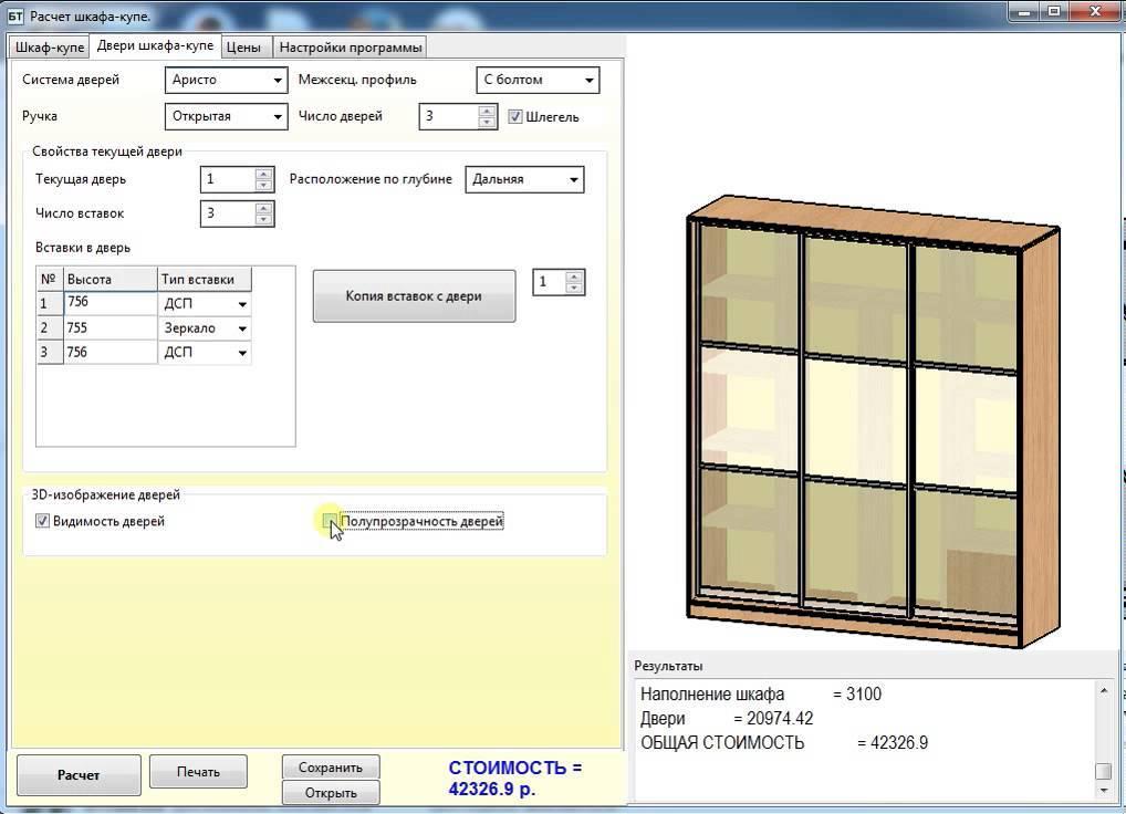 Выбор шкафа-купе подходящего размера. как рассчитать параметры и стоимость?