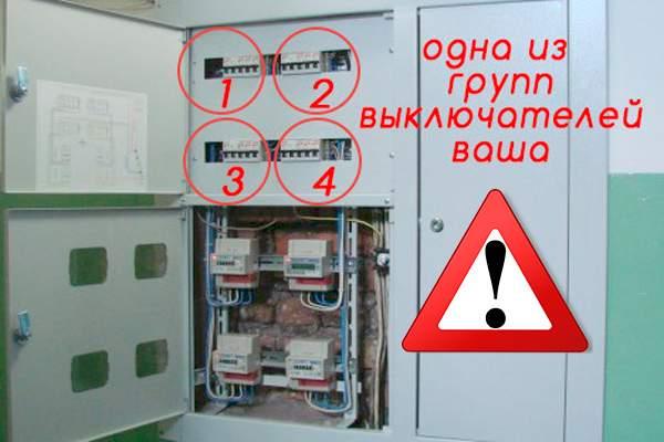 Отключение электроэнергии: какие могут быть причины и куда следует звонить?