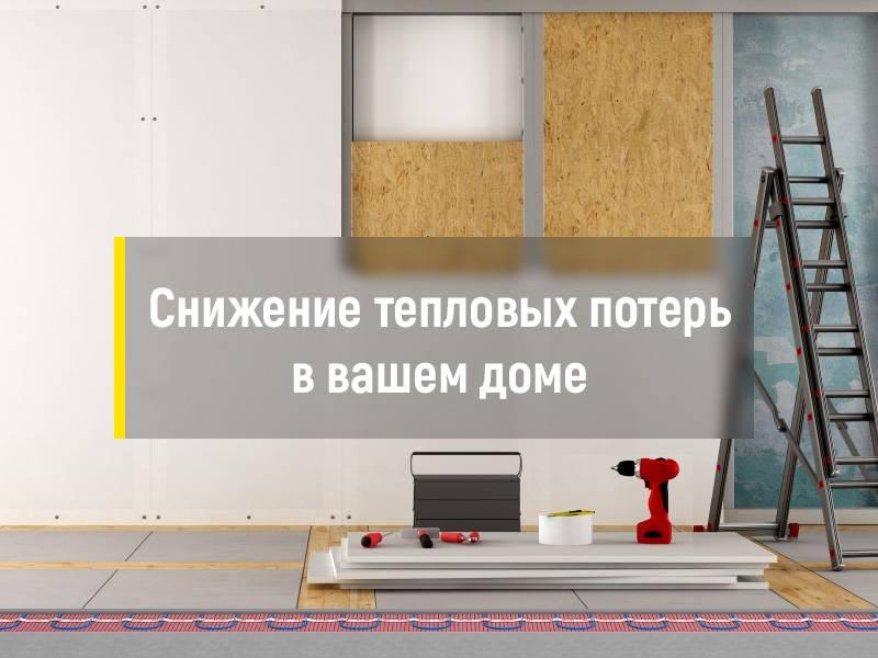 Идеальный дом: расчет теплопотерь дома