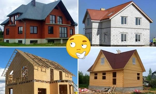 Какой выбрать материал для постройки дома и какая технология строительства лучше