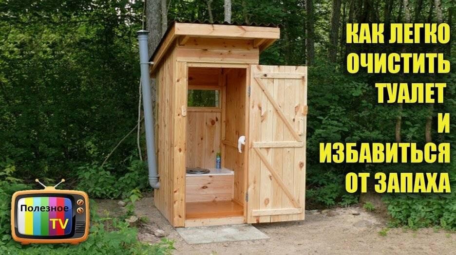 5 проверенных способов, как избавиться от запаха в дачном туалете - огород, сад, балкон - медиаплатформа миртесен