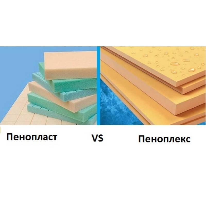 Техноплекс или пеноплекс — в чем отличие и что лучше выбрать. жми!