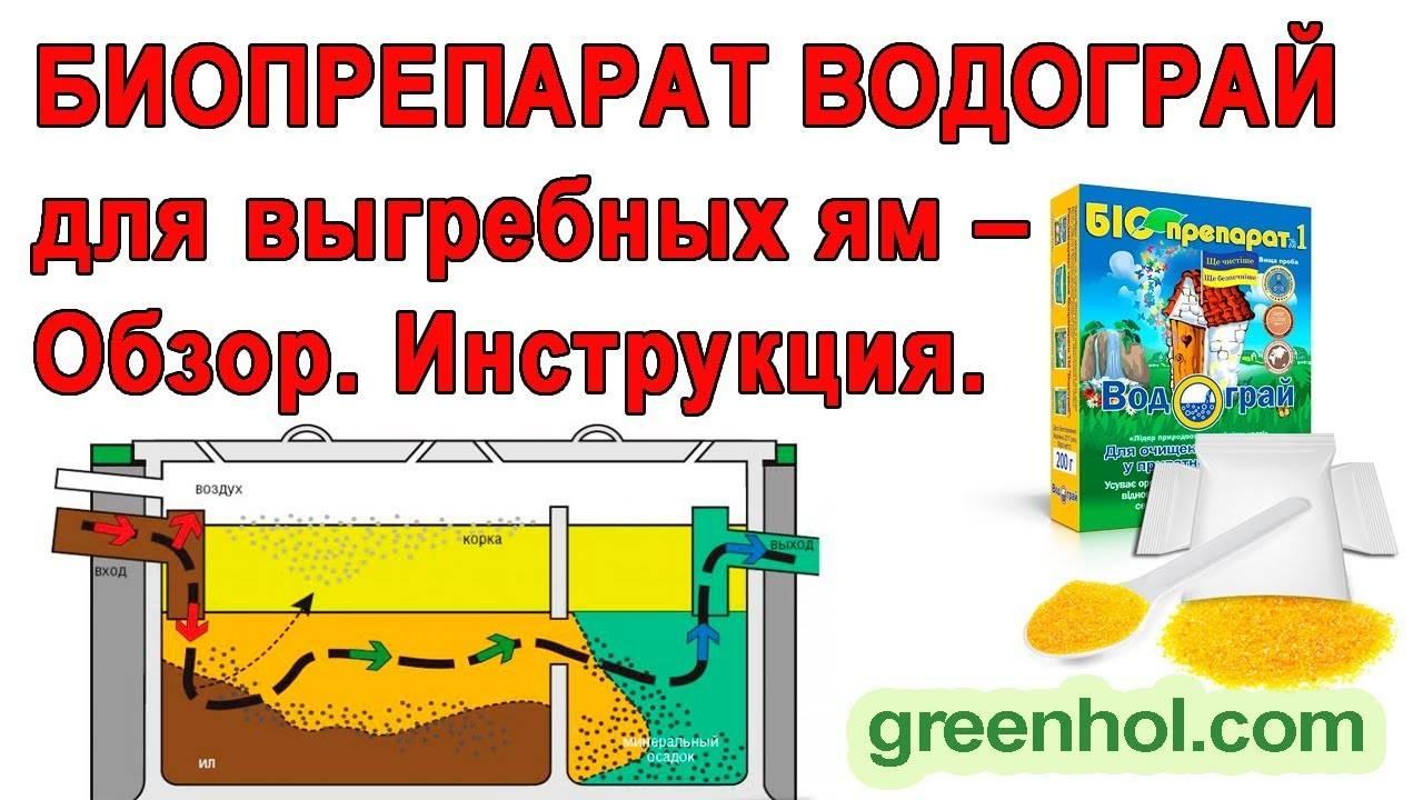 Топ 7 лучших бактерий для расщепления нечистот в септике и выгребной яме: составы, способ применения