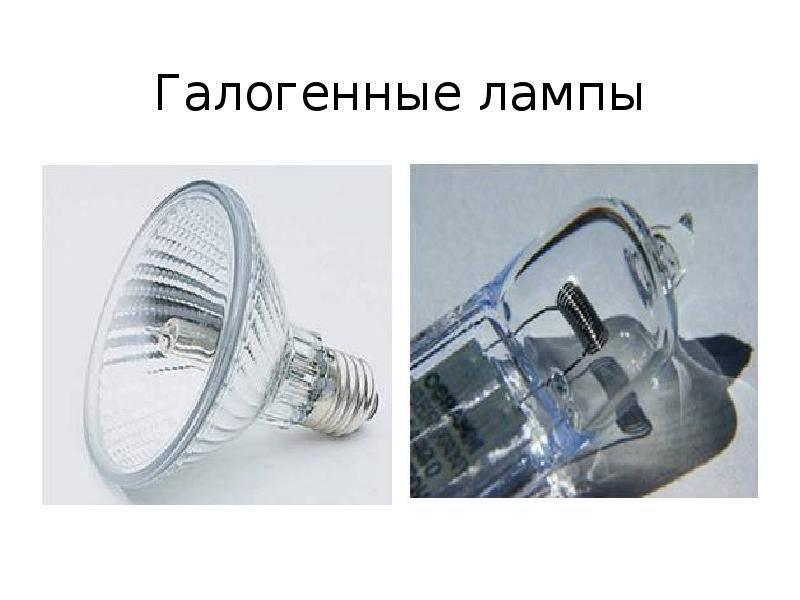 Галогеновая лампа: кратко и понятно