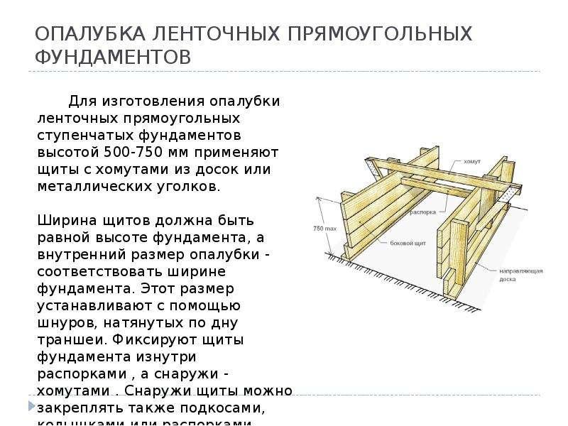 Опалубка для столбчатого фундамента: из чего сделать (рубероид, дерево и другие материалы), как возвести своими руками?