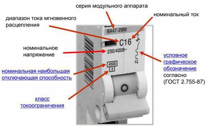 Подключение автоматов в распределительном щите, как правильно