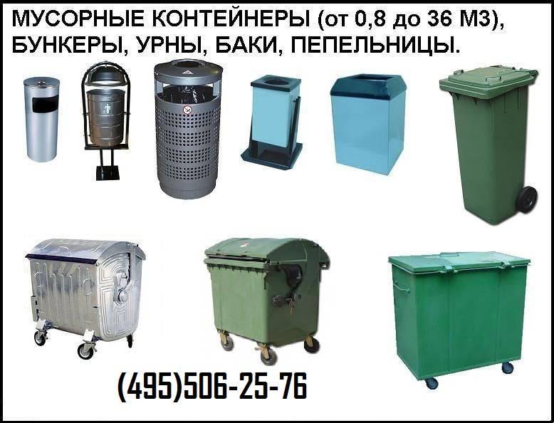 Все, что нужно знать о контейнерах для строительного мусора