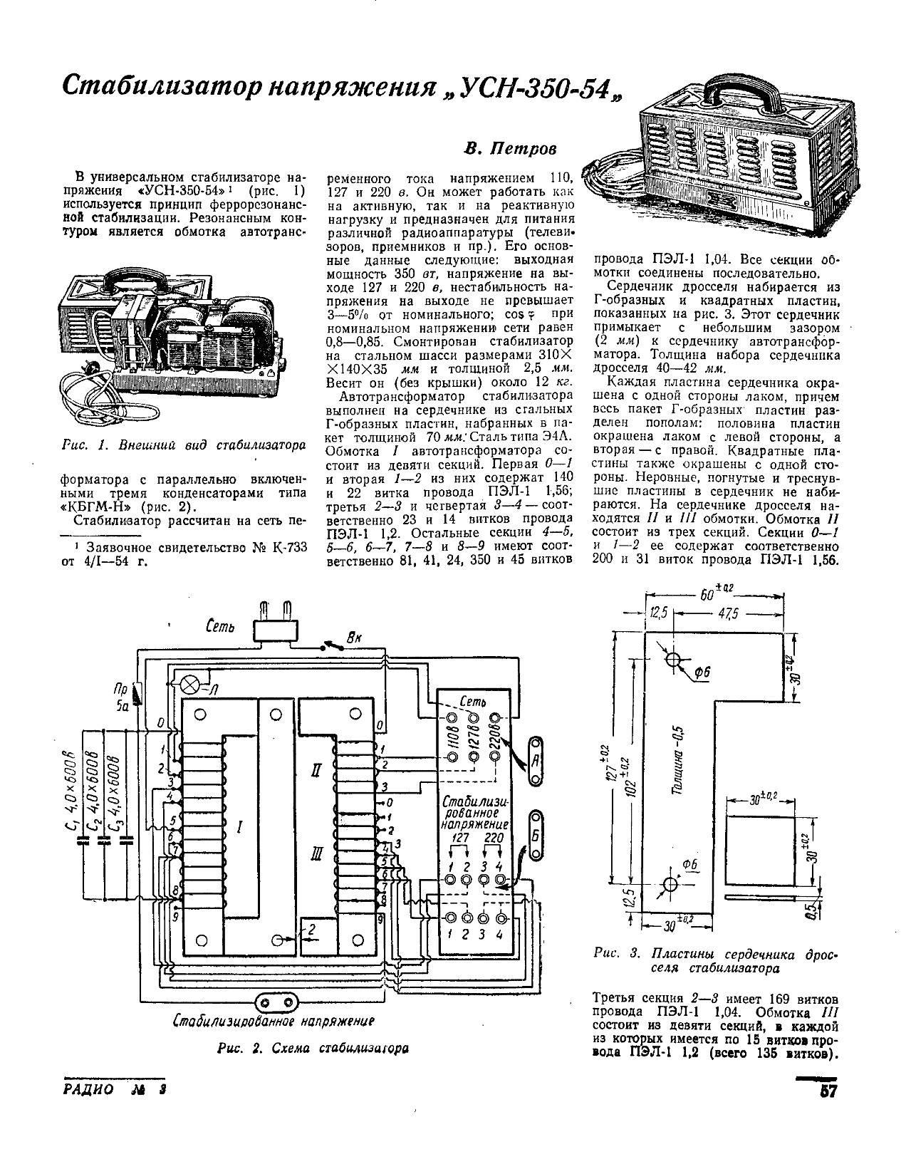 Рпн трансформатора, регулирование напряжения под нагрузкой, схема