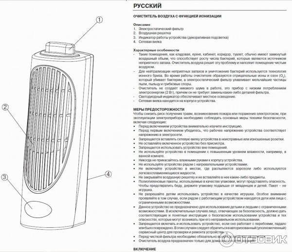 Ионизатор: польза и вред очистки воздуха