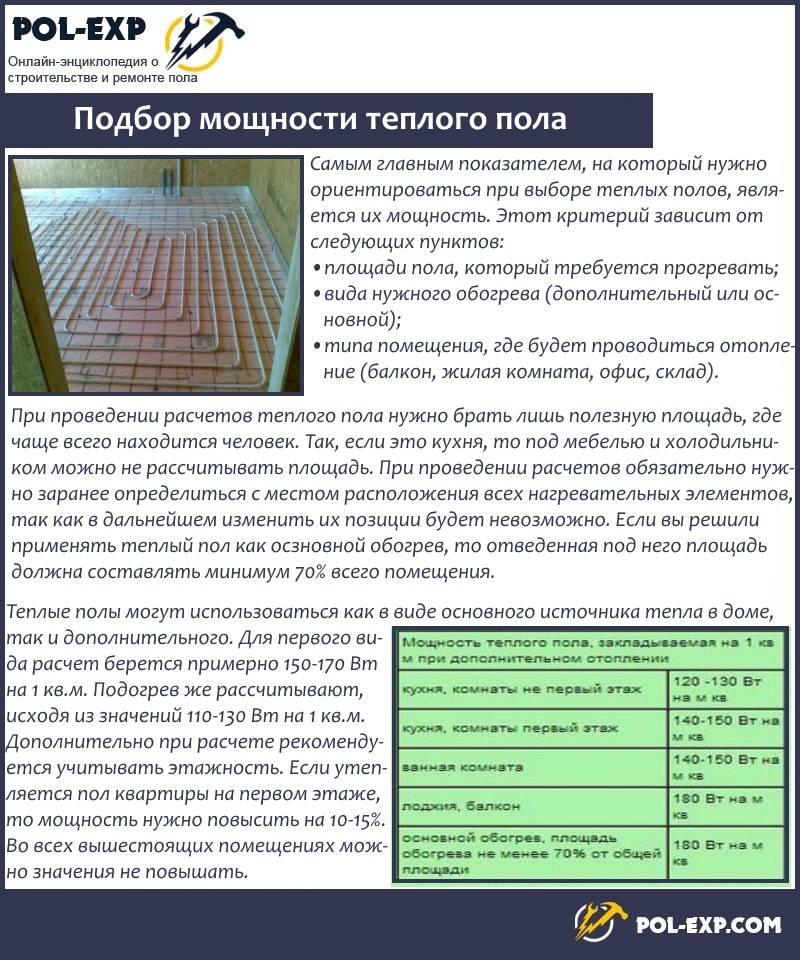Подключение тёплого пола: варианты подключений, а также схема подключения тепловых полов к отоплению