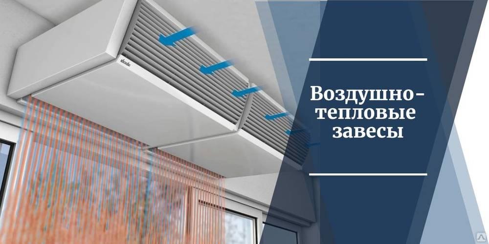 Тепловая завеса на входную дверь: электрическая, водяная, достоинства и недостатки