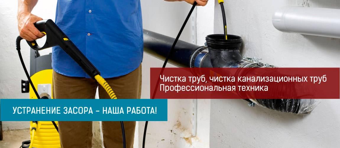 Прочистка канализационных труб: чем и как делается чистка труб канализации в домашних условиях, каким средством лучше прочистить