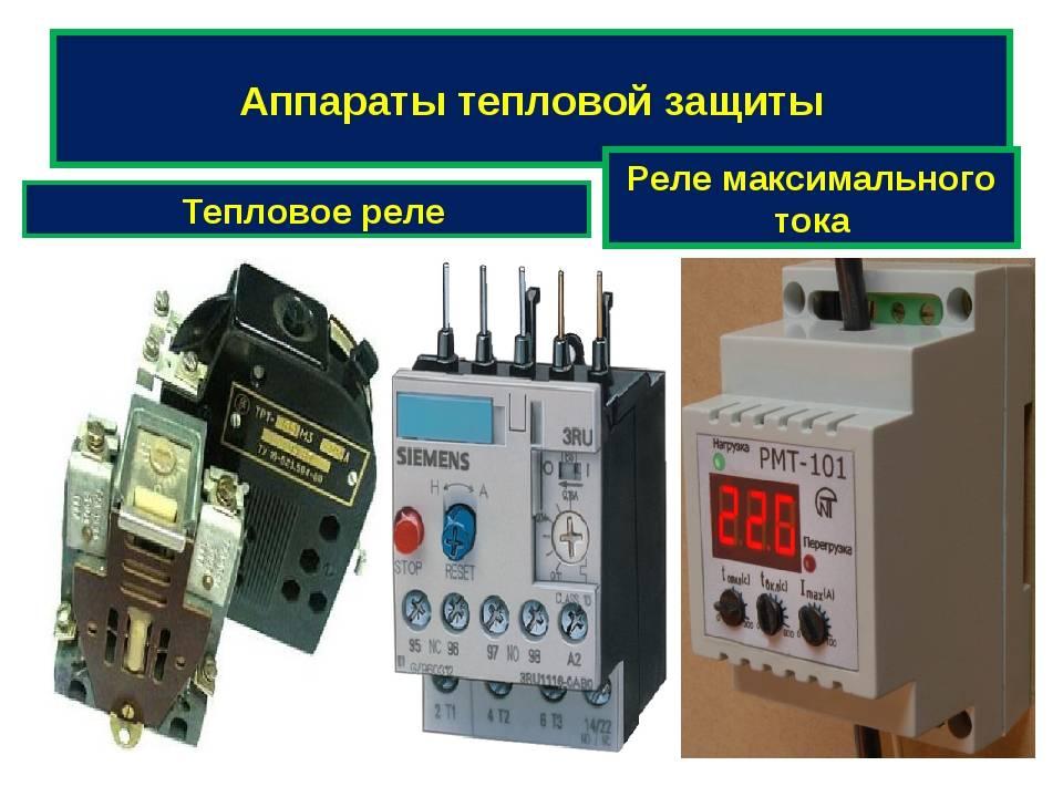 Назначение теплового реле - всё о электрике