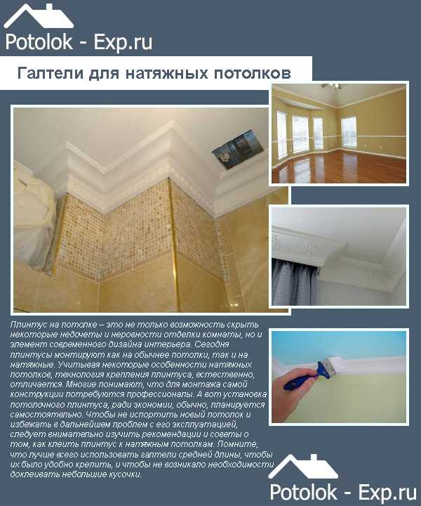 Потолочный плинтус для натяжных потолков виды: сравнения и фото