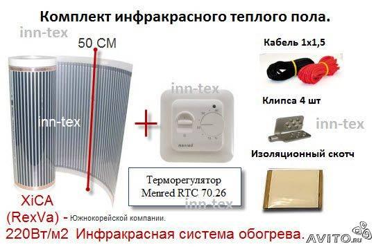 Как посчитать, сколько энергии потребляет электрический теплый пол