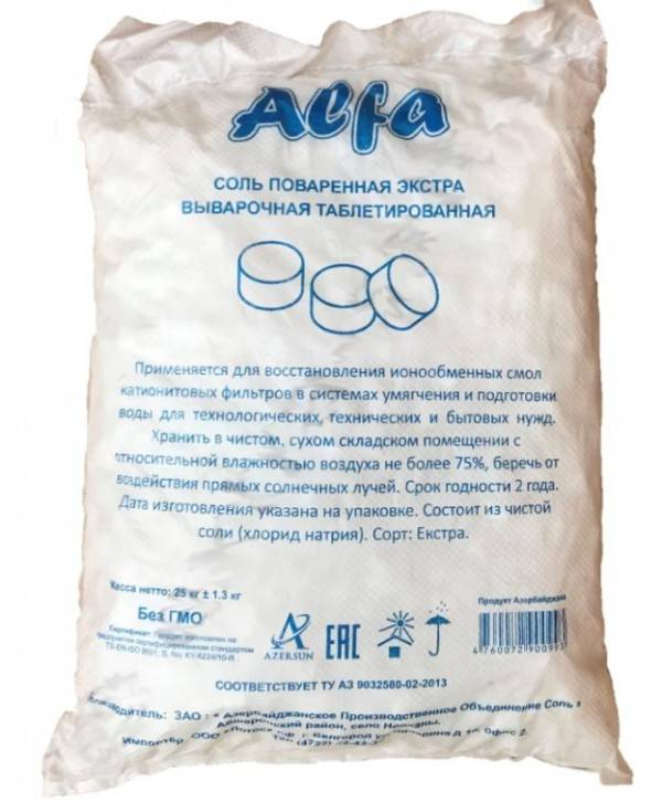 Таблетированная соль для умягчения и очистки воды