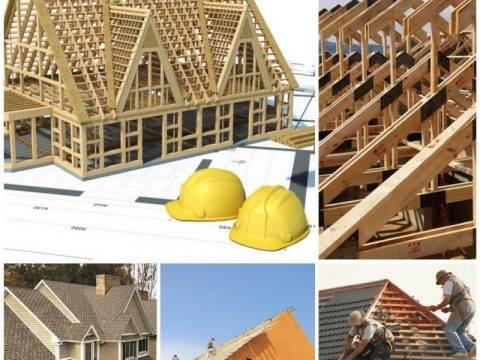 Строительство крыши частного дома - подготовка