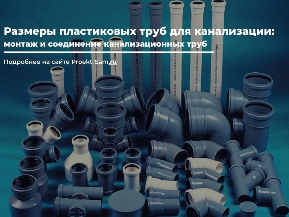 Как соединить чугунную трубу с пластиковой – обновление системы канализации по проверенному методу