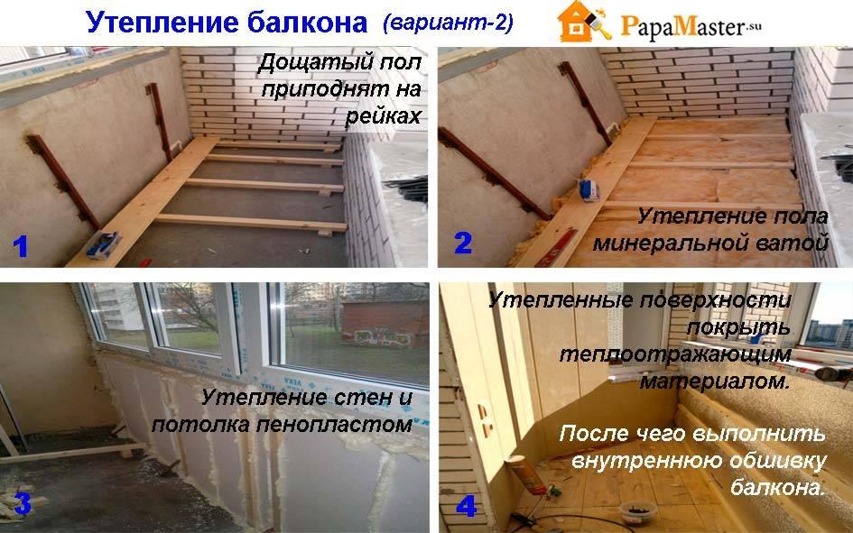 Отделка балкона своими руками — фото основных этапов отделки с практическими советами и видео!