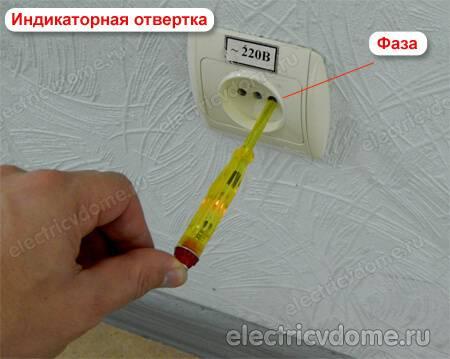 Как определить фазу и ноль индикатором-пробником. цвета фазного провода