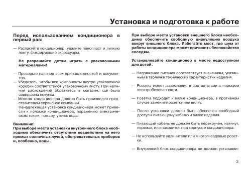 Инструкции по эксплуатации пульта управления кондиционеров haier