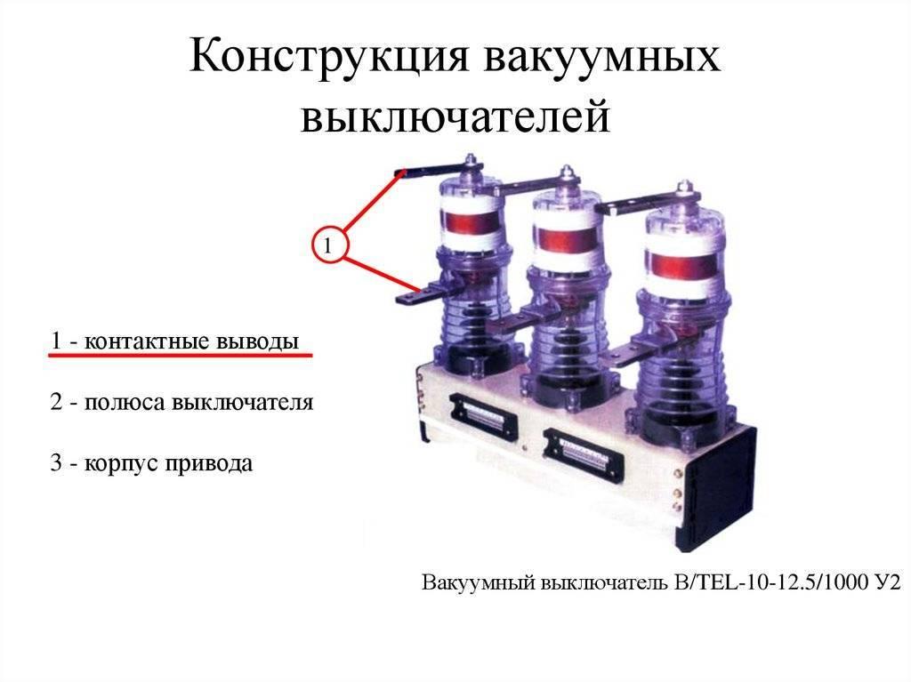 Эксплуатация вакуумных выключателей bb/tel–6(10)