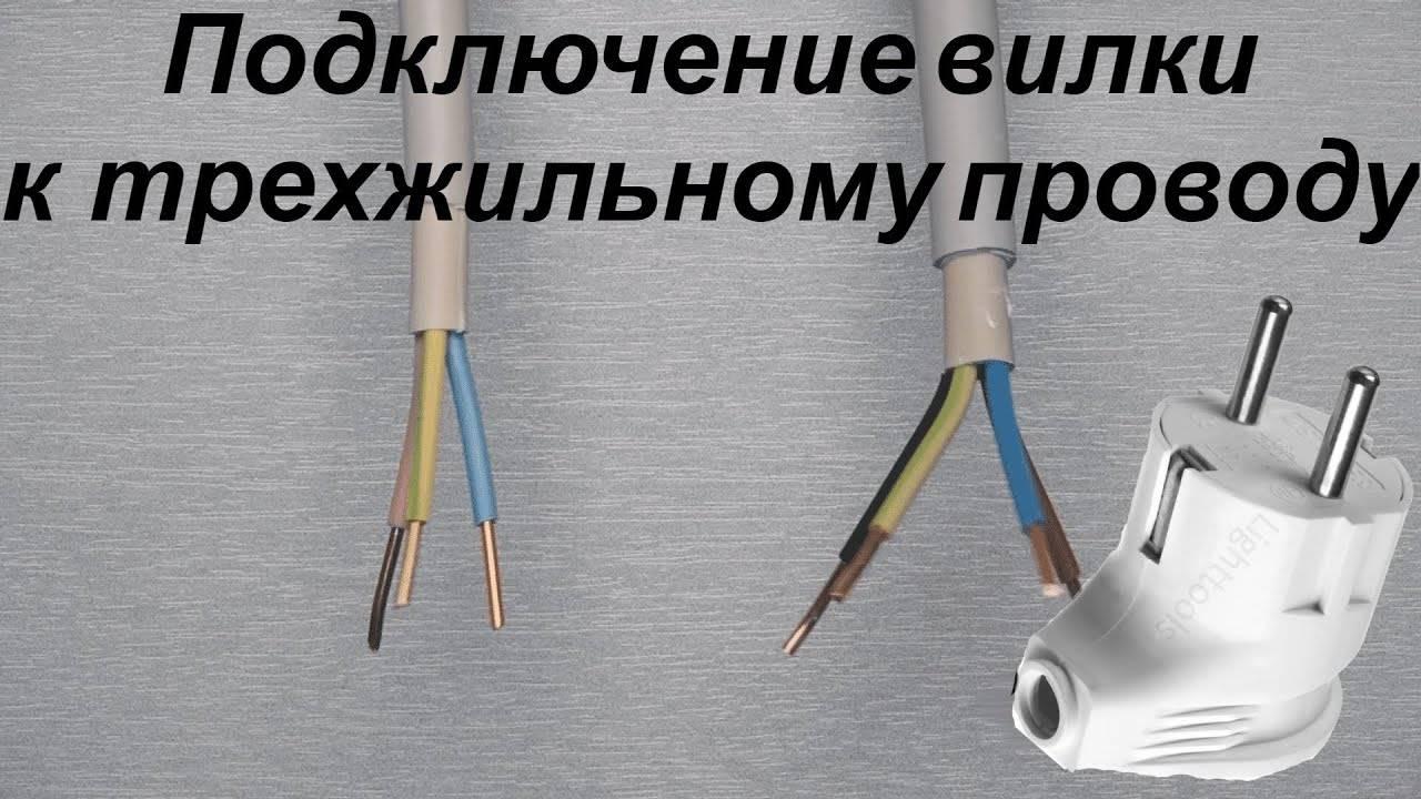 Вилка электрическая как подключить, отремонтировать, адаптировать