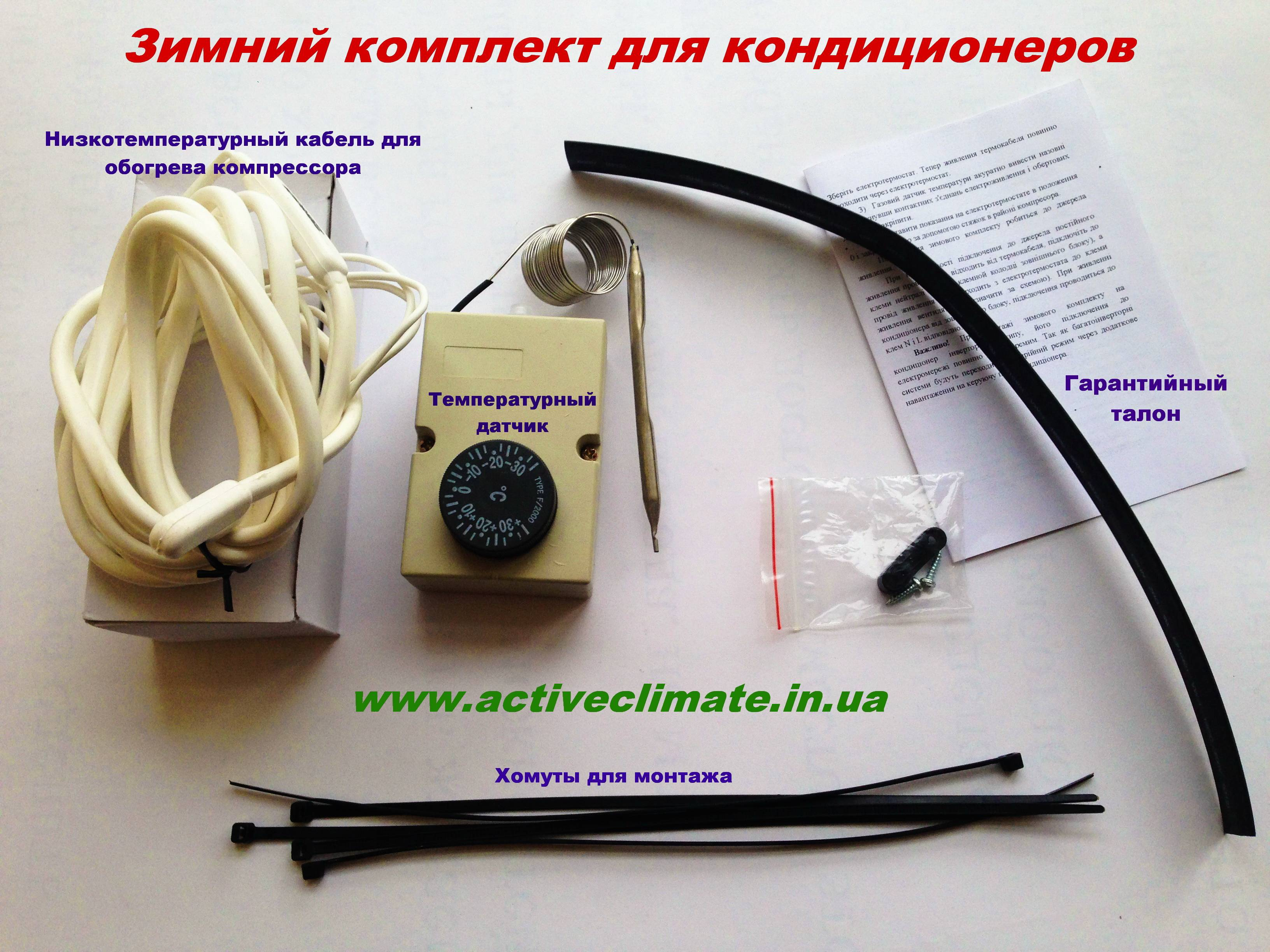 Зимний комплект для кондиционера: устройство и принцип работы, инструкция по установке и эксплуатации