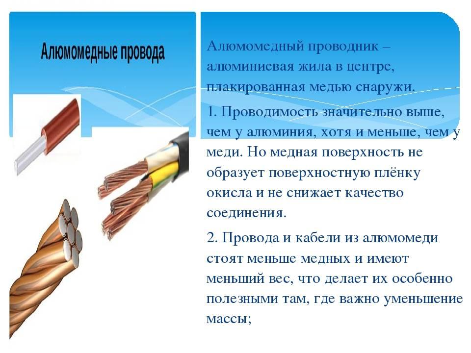 Марки алюминиевых проводов и кабелей и области их применения