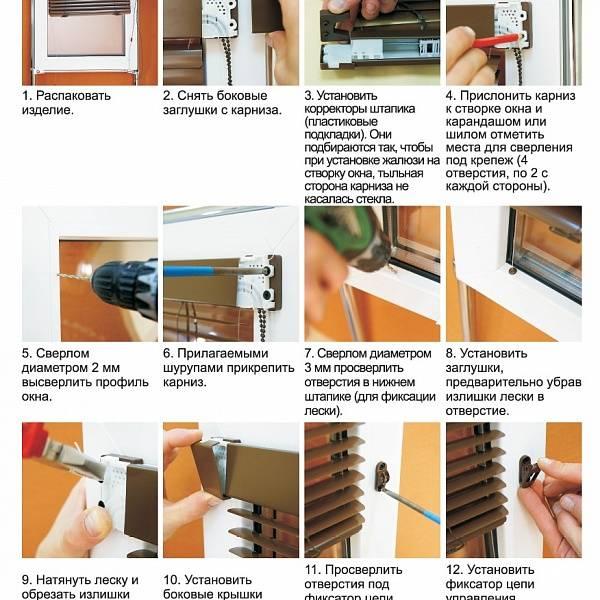 Как закрепить жалюзи на пластиковые окна — описываем в общих чертах
