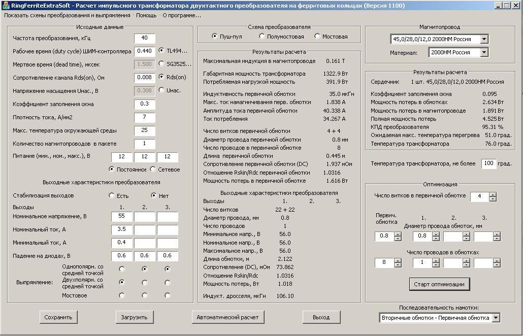 Выбор трансформаторов тока: критерии, расчет, описание, виды, схемы