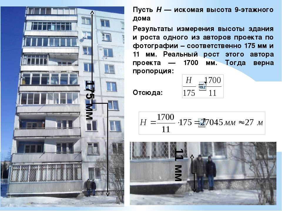 Сколько метров в высоту 5-этажный дом: кирпичные и панельные хрущевки - юридическая помощь