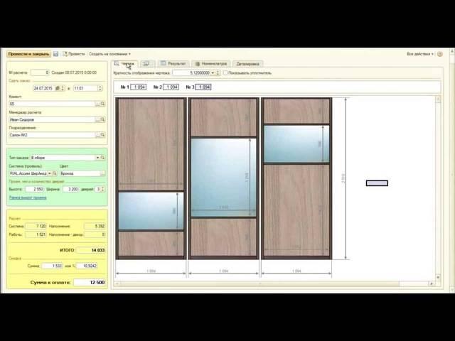 Сам себе конструктор: как правильно рассчитать шкаф?