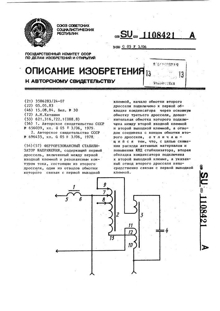 Рпн трансформатора: расшифровка, схема, принцип действия и устройство