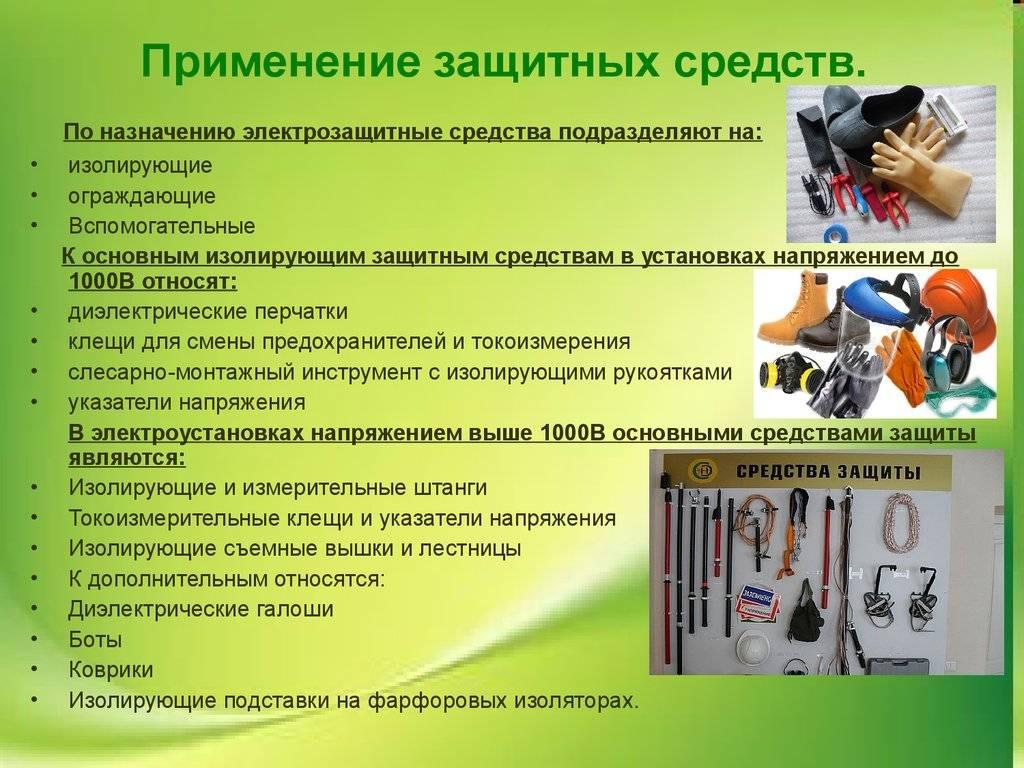 Порядок и общие правила пользования средствами защиты