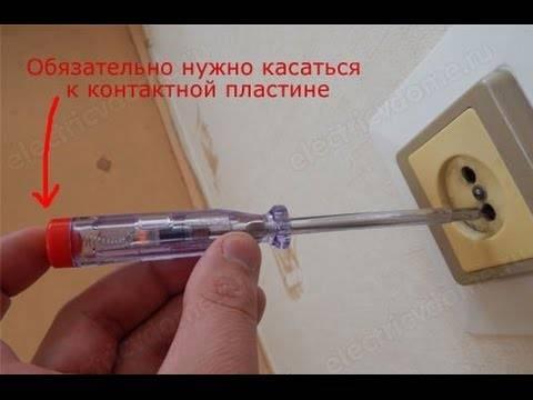 Как определить фазу и ноль без приборов: определяем где фаза где ноль по проводам и с индикаторной отверткой