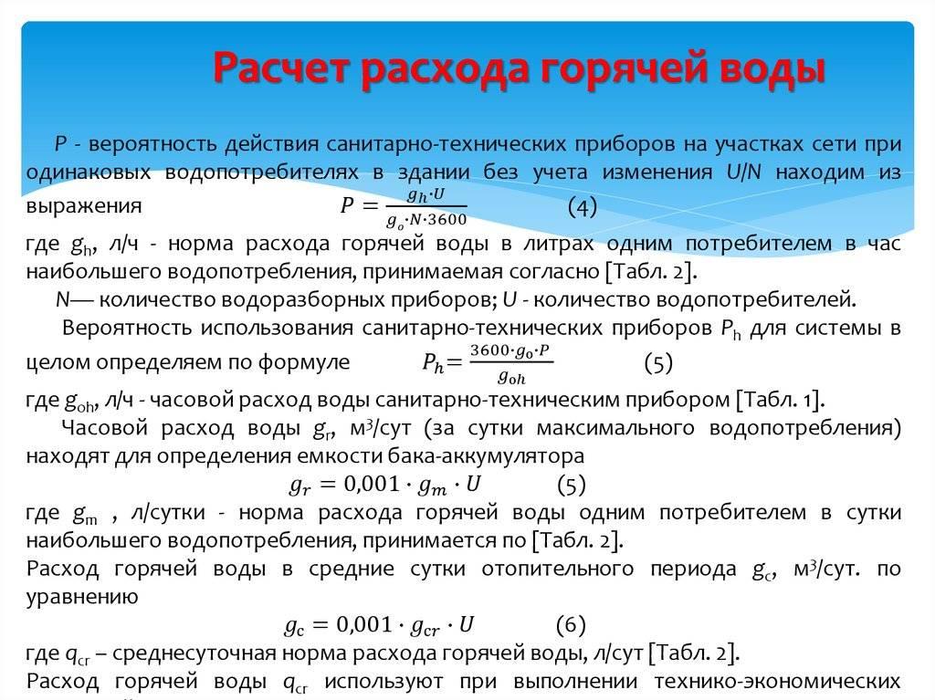 Расчет и проектирование внутреннего водопровода стр. 1 из 2
