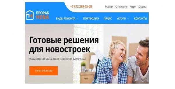 Рейтинг ремонтных компаний санкт-петербурга и ленобласти   наш сайт поможет найти проверенную компанию и избежать работы с неблагонадёжными фирмами.