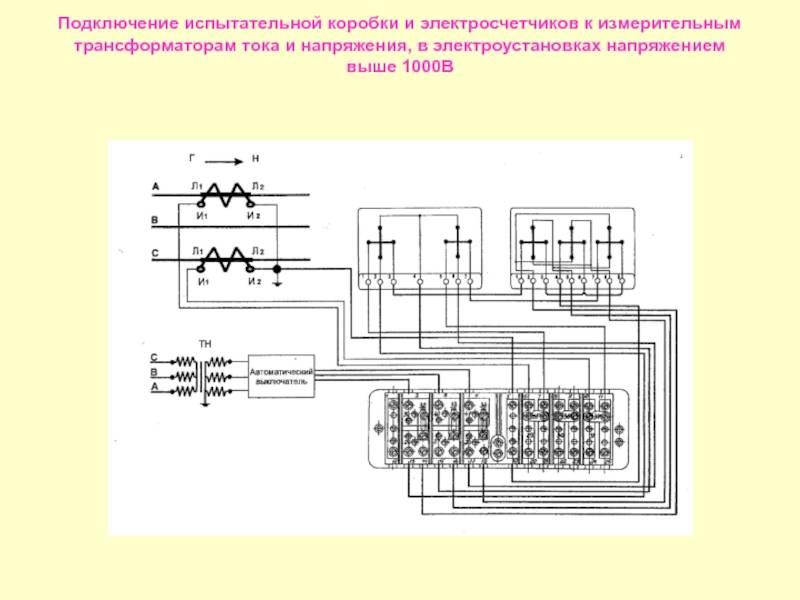Схемы подключения счетчиков электроэнергии.