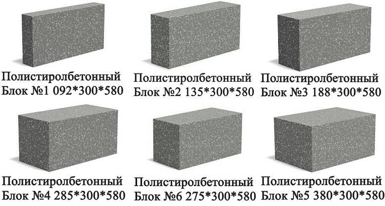Полистиролбетонные блоки. плюсы и минусы