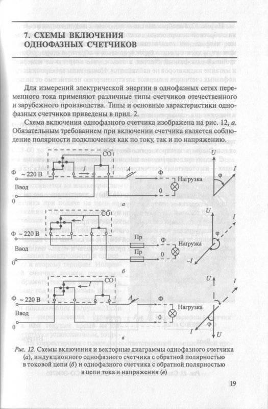 Электрический счетчик энергии. общие сведения.